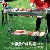 不銹鋼燒烤架家用燒烤爐5人以上戶外木炭爐野外燒烤工具全套 居享優品
