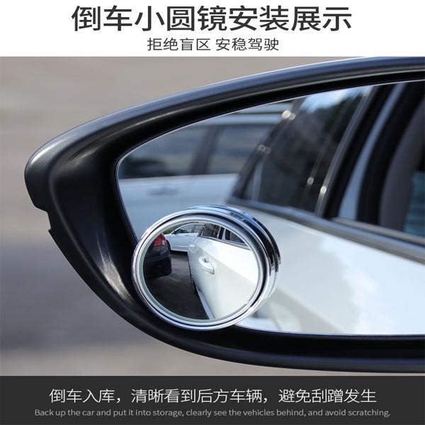1入黑色邊360度可調式 汽車後照小圓鏡 倒車輔助鏡 反光鏡 凸面廣角鏡 盲點鏡【SV6863】BO雜貨
