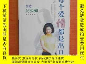 二手書博民逛書店罕見每個愛情都是出口23429 吳淡如 著 灕江出版社 出版20