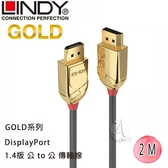 【A Shop】LINDY 36292林帝 GOLD LINE DISPLAYPORT 1.4版 公TO公 傳輸線 2m