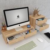 電腦增高架 辦公室墊高屏臺式電腦顯示器增高架抬高桌面收納置物架YYJ (速出)
