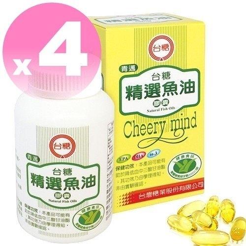 ◆最新期限2023年◆ 【台糖精選魚油膠囊100粒*4瓶】。健美安心go。 多元不飽和脂肪酸 青邁
