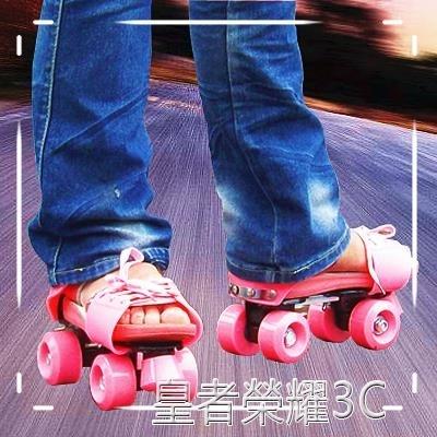 輪滑鞋 升級款兒童成人可調四輪雙排輪滑鞋溜冰鞋旱冰鞋 金屬支架YTL 皇者榮耀3C
