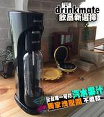 (太空黑)美國Drinkmate Rhino410(犀牛機) 氣泡水機 /主機+CO2氣瓶*1+1L水瓶+500ml水瓶