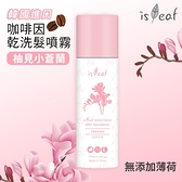 韓國isLeaf咖啡因乾洗髮噴霧-柚見小蒼蘭150ml