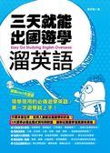 (二手書)三天就能出國遊學溜英語:現學現用的必備遊學英語,第一次遊學就上手!