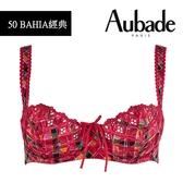 Aubade-BAHIA有機綿C薄襯內衣(糖果粉紅)50經典