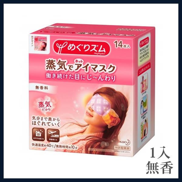 花王KAO蒸氣熱眼罩 無香味 單片