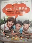 【書寶二手書T4/親子_ZIW】Choyce全自動教養:會做家事的孩子,走向世界更自在_Choyce