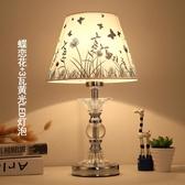 桌燈現代簡約書房臥室床頭燈歐式時尚燈飾護眼節能LED水晶檯燈【鉅惠85折】