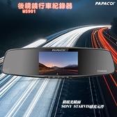 【新品】PAPAGO! 後視鏡行車紀錄器 MS901 行車錄影器 防眩光鏡面 廣角鏡 碰撞備份