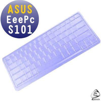 EZstick矽膠鍵盤保護膜-ASUS EeePc S101專用鍵盤膜