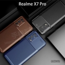 【磨砂碳纖維】Realme X7 Pro 6.55吋 RMX2111 防震防摔 碳纖維磨砂軟套/保護套/背蓋/全包覆/TPU-ZW