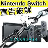 【NS主機】 可破解版本 可改機版本 Switch主機+ 256GB 記憶卡+保護貼【紅藍/灰色】台中星光電玩