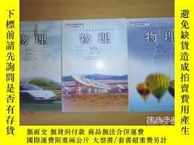 二手書博民逛書店義務教育課程標準實驗教科書罕見物理【全套3本 2006年版 有字