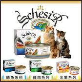 *WANG*【單罐】義大利Schesir 貓罐-雞肉/水果/鮪魚系列-16種口味 75~85g