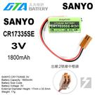 ✚久大電池❚ 日本 三洋 SANYO CR17335SE-R 二號中橙頭 GE90-30 【PLC工控電池】SY10