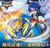 戰斗王之颶風戰魂5強化版戰神之翼對戰陀螺v玩具兒童裂天魔劍 艾莎嚴選