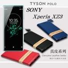 【愛瘋潮】免運 現貨 索尼 SONY Xperia XZ3 頭層牛皮簡約書本皮套 POLO 真皮系列 手機殼
