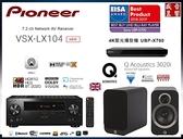 盛昱音響 『Pioneer VSX-LX104+Q Acoustics 3020i+SONY UBP-X700』現貨