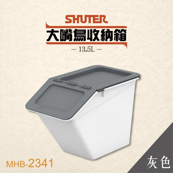 【 樹德 】大嘴鳥收納箱 MHB-2341 【灰】玩具箱 置物箱 整理箱 分類箱 收納桶 積木收納