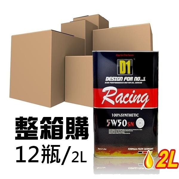 ★12 罐整箱購★美國D1 SN等級 5W/50全合成機油 2L