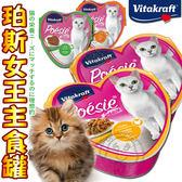 【培菓平價寵物網】德國VITA》德國之心雞肉/鴨肉/火雞貓用主食罐-85g*15罐(可超取)