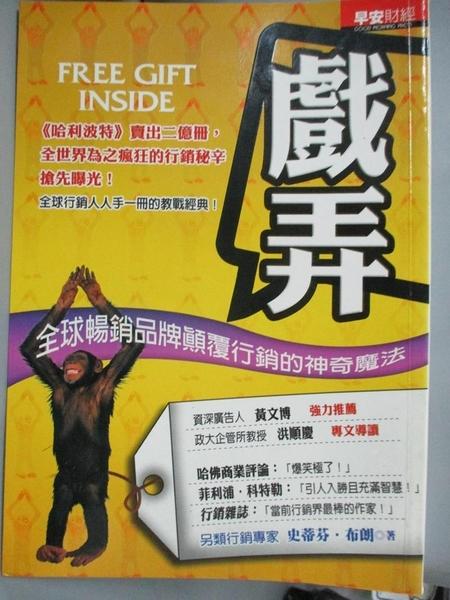 【書寶二手書T5/行銷_JAW】戲弄-全球暢銷品牌顛覆行銷的神奇魔法_史蒂芬.布朗
