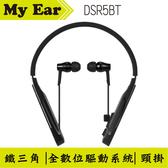 現貨 鐵三角 ATH DSR5BT 全數位驅動 藍牙 頸掛式 Audio-technica My Ear耳機專門店