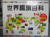 【書寶二手書T7/百科全書_QIL】世界國旗百科_風車編輯群