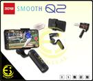 ES數位 免運 智雲 Smooth Q2三軸穩定器 手持穩定器 自拍神器 自拍桿 手機支架 三軸雲台 直播 抖音