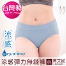 中大尺碼 中腰超彈性內褲 FREE SIZE 涼感紗 涼感透氣 台灣製造 no.571-席艾妮shianey