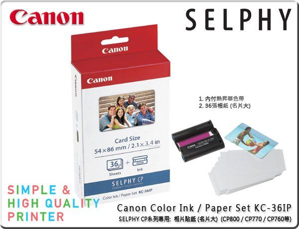 ★相機王★Canon SELPHY KC-36IP 相紙〔54X86mm 名片尺寸 36張 〕KC36IP