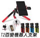 T2 百變萬能手機平板支架 固定架/手機...