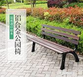 定制 戶外庭院公園長椅子實木長凳防腐木休閒靠背廣場園林鑄鐵室外座椅qm    JSY時尚屋