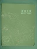 【書寶二手書T6/收藏_YIQ】寶島曼波-台灣文物字畫專場