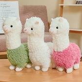 玩偶 搞怪羊駝公仔毛絨玩具可愛玩偶抱枕布娃娃生日禮物女孩【快速出貨八折鉅惠】