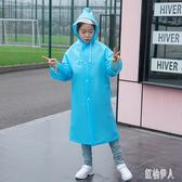 兒童雨衣外套長款全身雨披男童女童大童初中生小孩小學生帶書包位 aj6345『紅袖伊人』