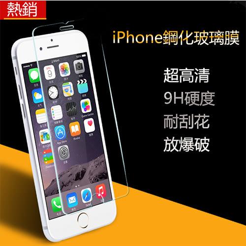 有間商店 iPhone7/8 鋼化膜 玻璃膜 保護貼 保護膜(700020-50)