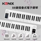 【KONIX】88鍵摺疊式電子鋼琴 MidiStorm 力度感應組合琴 附電子琴專用防塵袋 高雅白