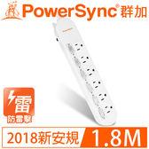 群加 PowerSync【2018新安規款】防雷擊6開6插延長線/1.8m(PWS-EAS6618)
