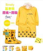韓國兒童雨衣-Smally兒童雨衣雨鞋可配雨傘套裝韓國男童女童 花間公主