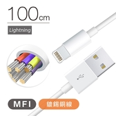 ZMI 紫米 MFI蘋果認證 Apple 傳輸充電線100cm 2.4A 小米 iPhone X iPhone 8 Plus iPhoneX i8 ix