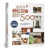 設計師不傳的私房秘技(必打卡網紅店鋪設計500)