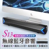 《可插記憶卡!多播放模式》 S13無線藍牙音箱 藍芽重低音 音響喇叭 音響電腦 音箱 喇叭