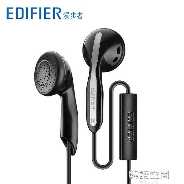 H180P手機耳機通用耳塞重低音有線帶麥線控入耳式 韓語空間