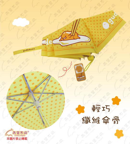 【蛋黃哥雨傘】蛋黃哥折傘