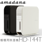 【分期0利率】amadana 櫥櫃用除溼機 HD-144T 台灣公司貨
