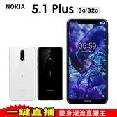 Nokia 5.1 Plus 5.8吋 3G/32G 雙卡 智慧型手機 免運費