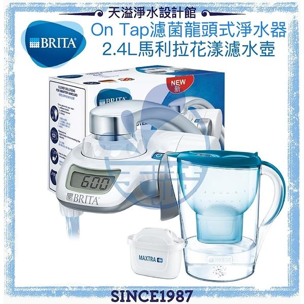 【台灣公司貨】《BRITA》On Tap濾菌龍頭式濾水器 + 2.4L馬利拉花漾壺雙享組【BRITA授權經銷商】